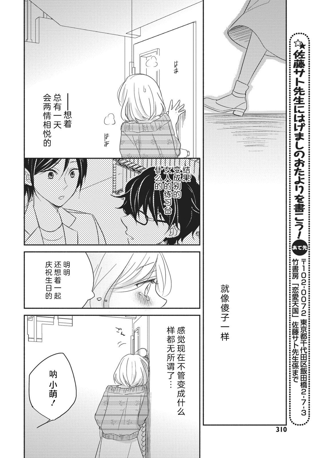 HaTsuKoi LOGIC | 初恋逻辑 15