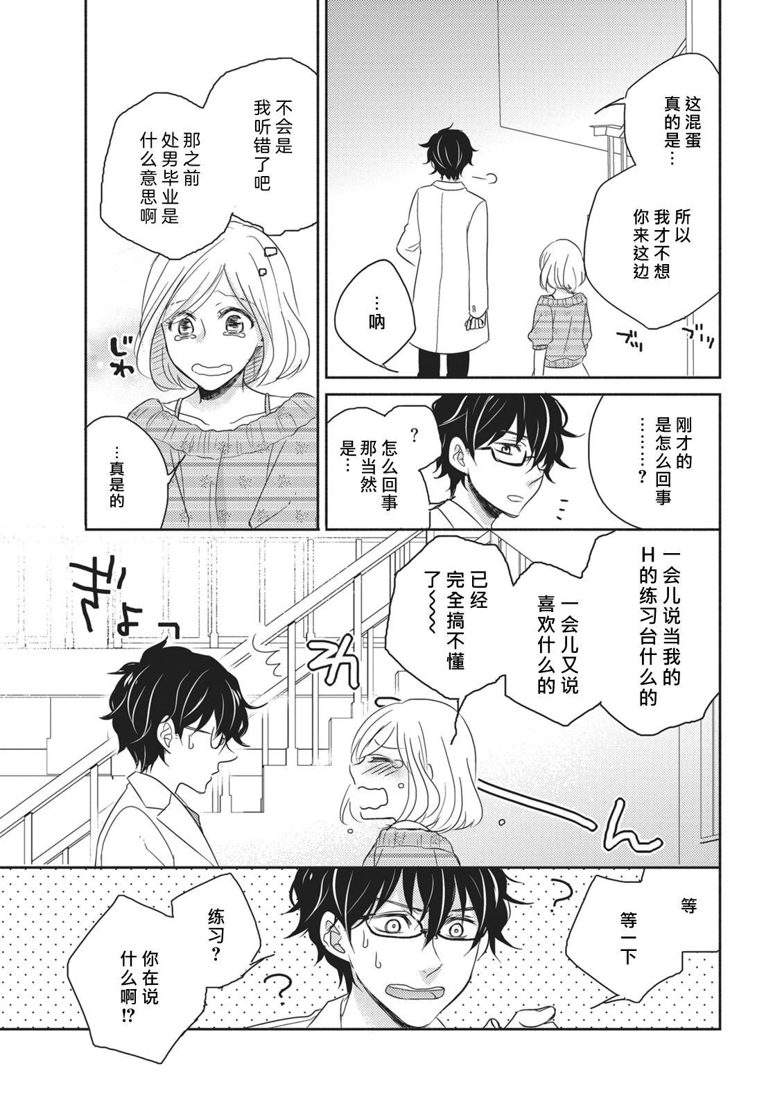HaTsuKoi LOGIC | 初恋逻辑 18