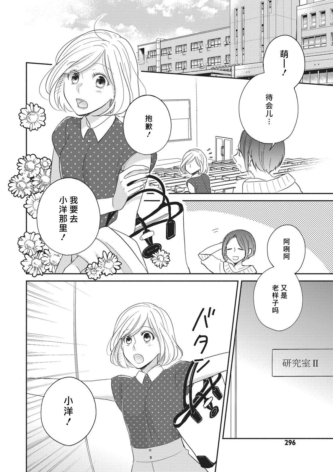 HaTsuKoi LOGIC | 初恋逻辑 1