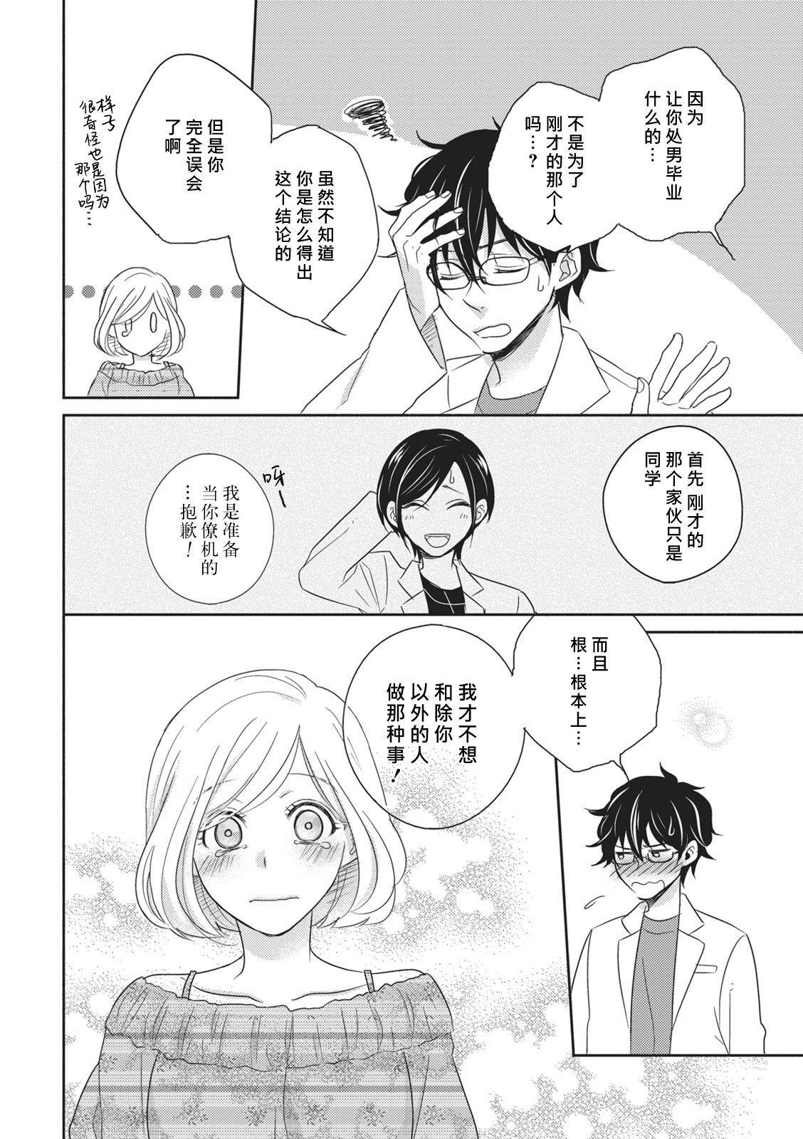 HaTsuKoi LOGIC | 初恋逻辑 19