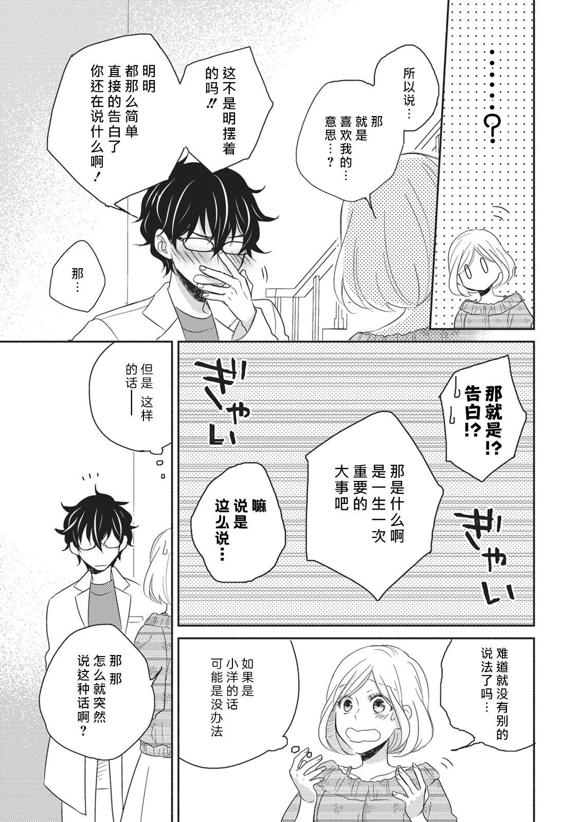 HaTsuKoi LOGIC | 初恋逻辑 20
