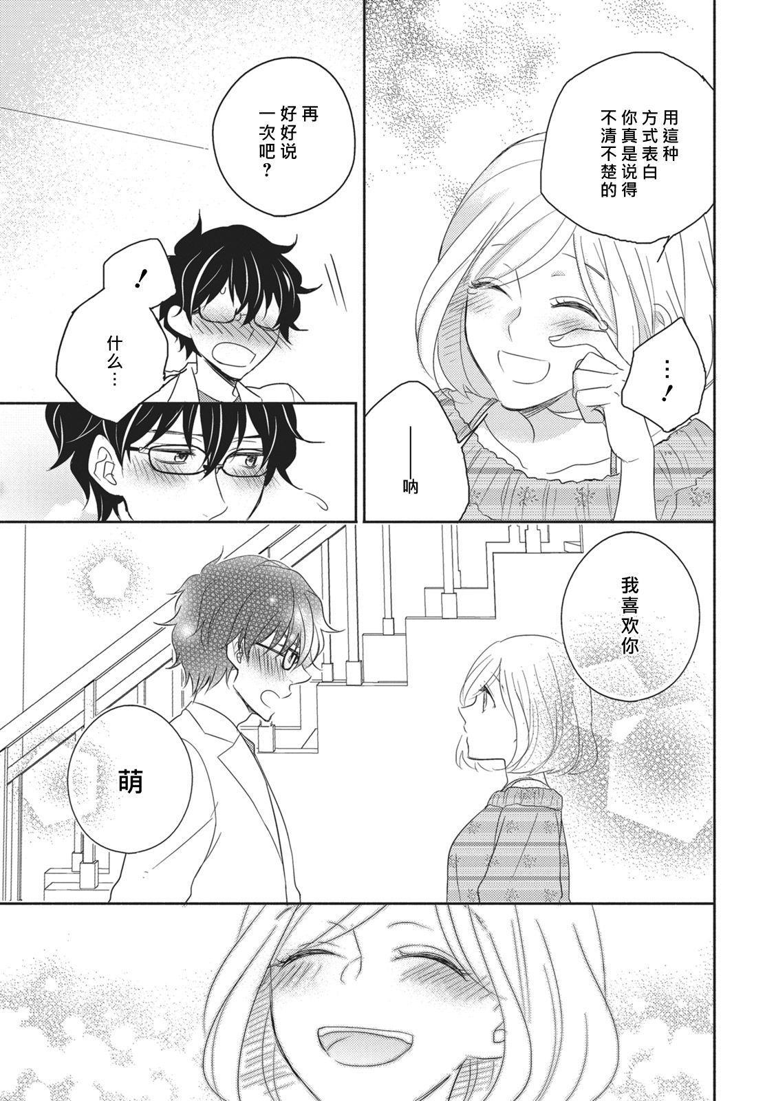 HaTsuKoi LOGIC | 初恋逻辑 22