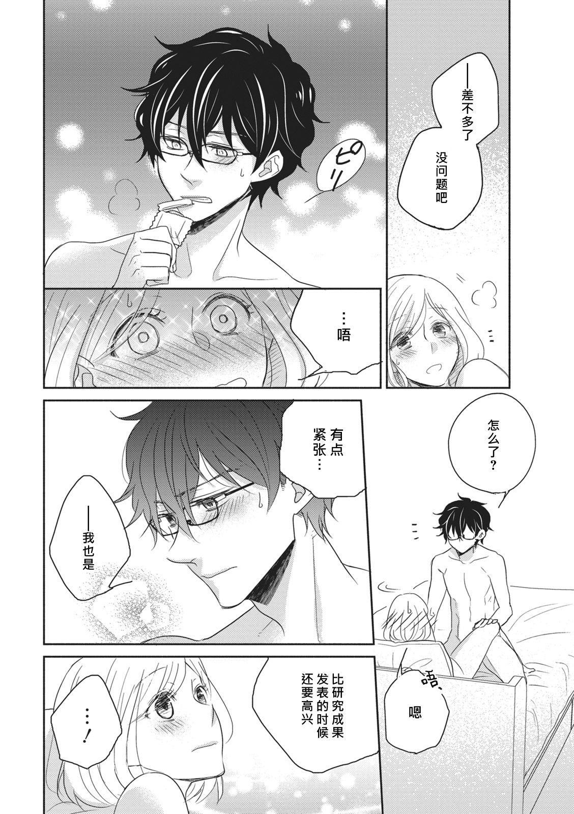 HaTsuKoi LOGIC | 初恋逻辑 27