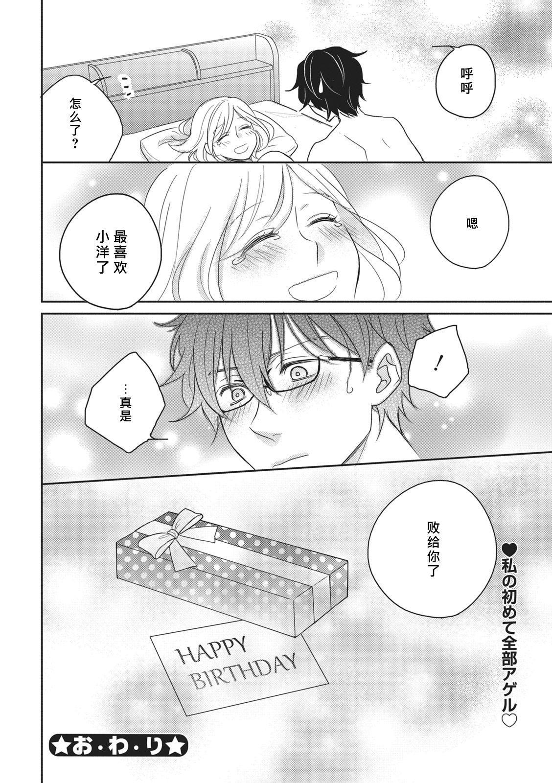 HaTsuKoi LOGIC | 初恋逻辑 29