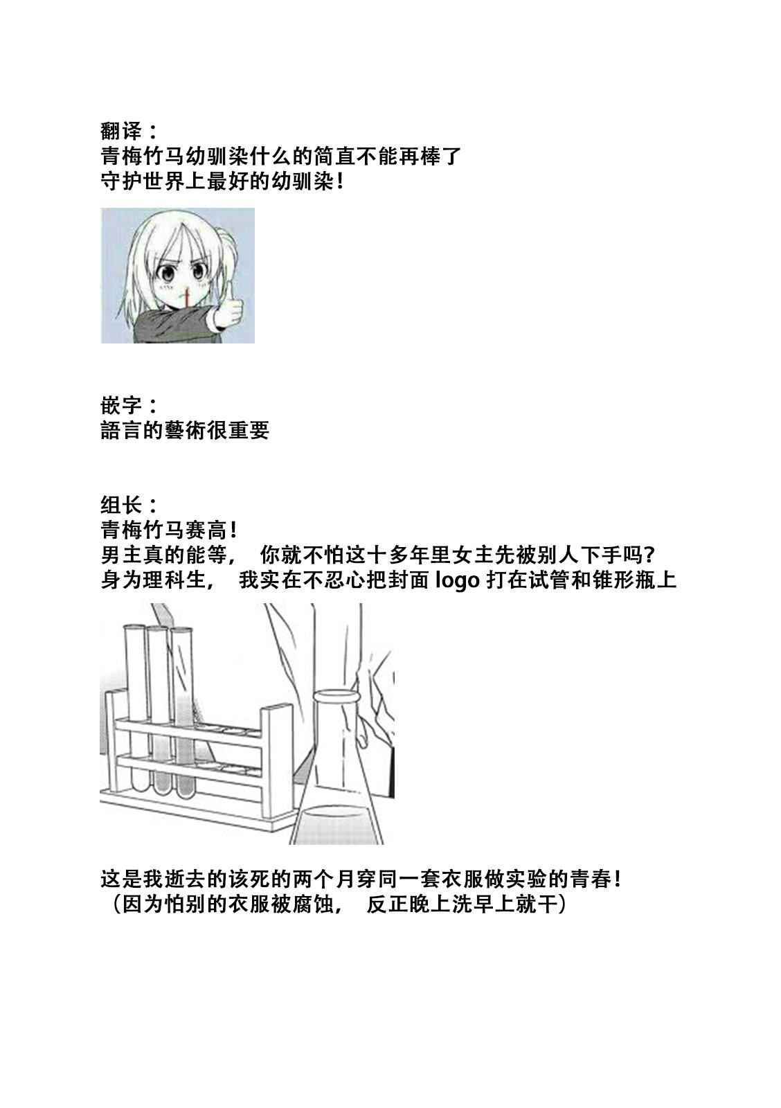 HaTsuKoi LOGIC | 初恋逻辑 30