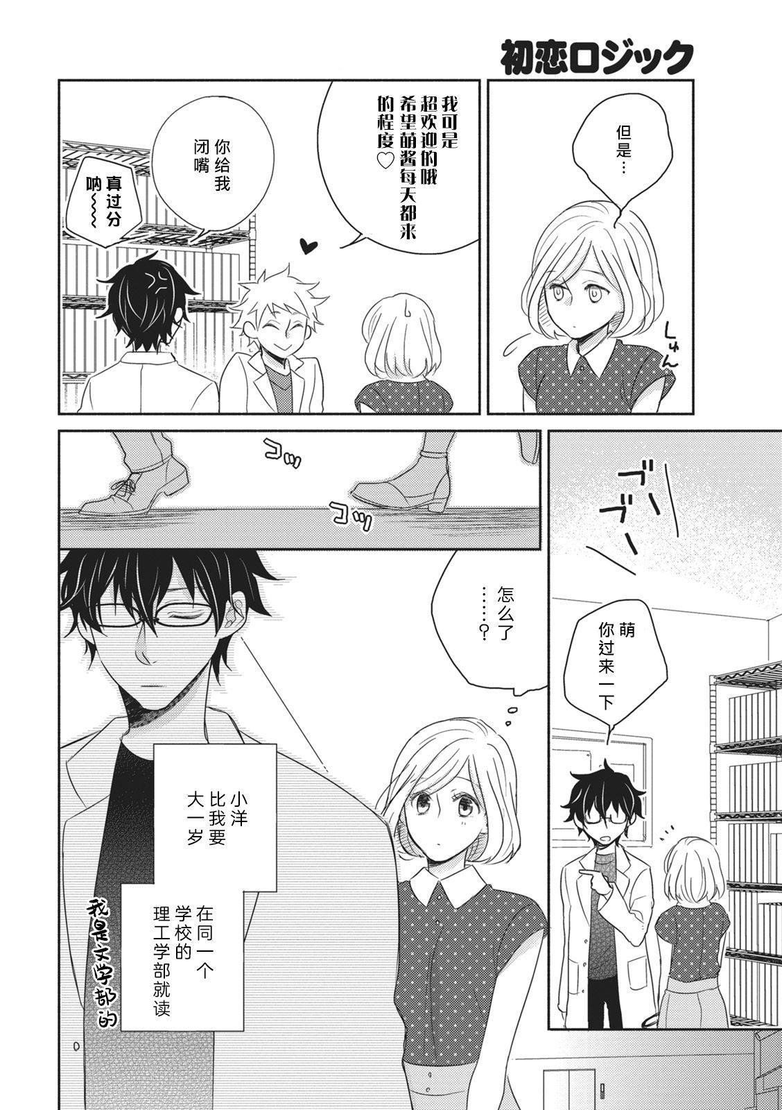 HaTsuKoi LOGIC | 初恋逻辑 3