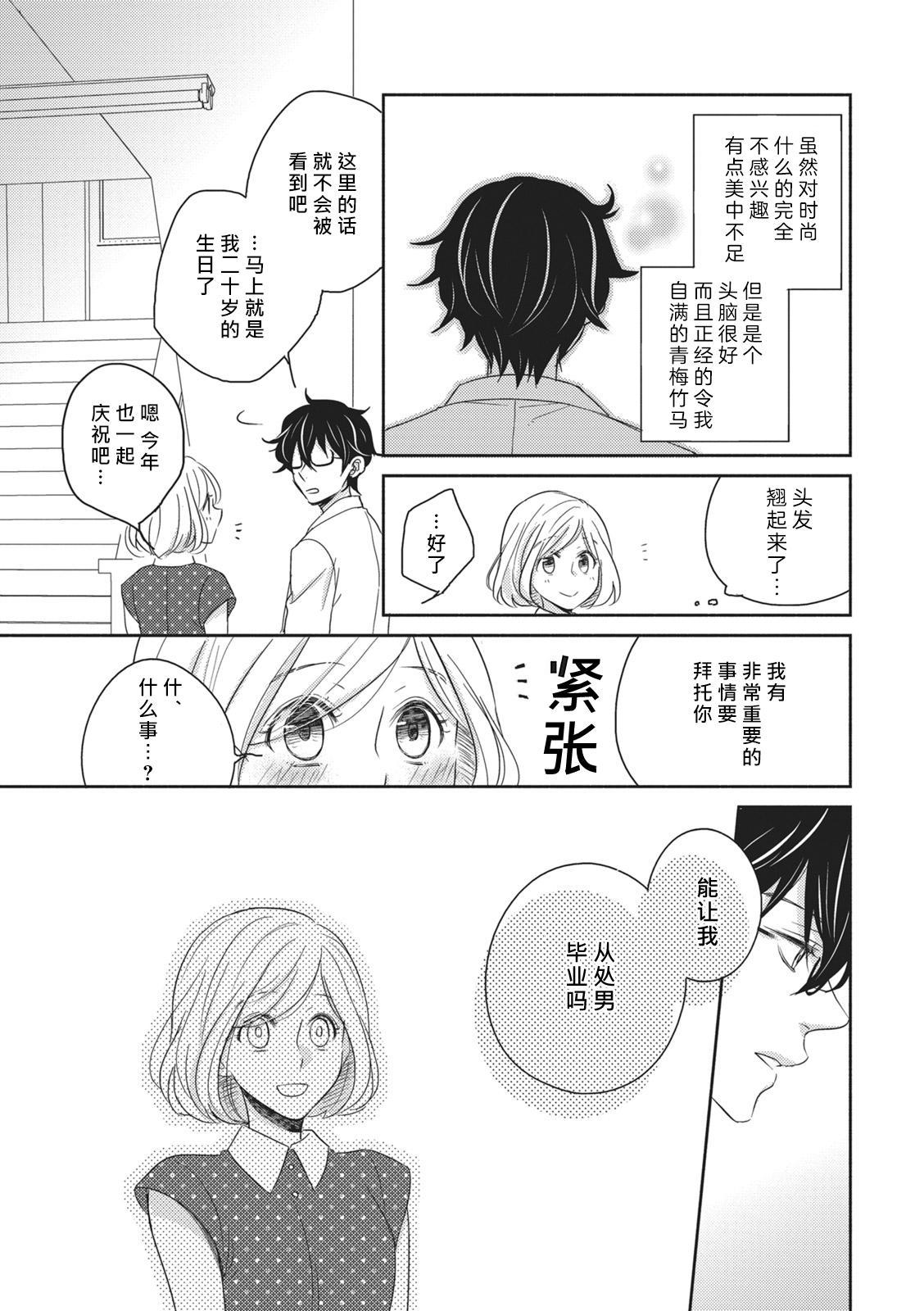 HaTsuKoi LOGIC | 初恋逻辑 4