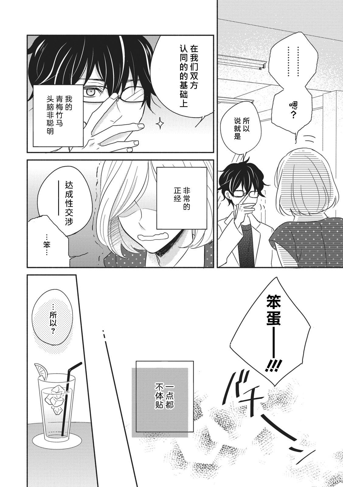 HaTsuKoi LOGIC | 初恋逻辑 5