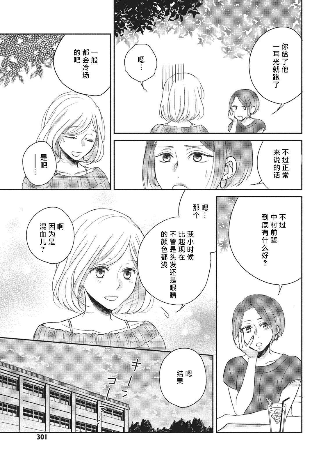 HaTsuKoi LOGIC | 初恋逻辑 6
