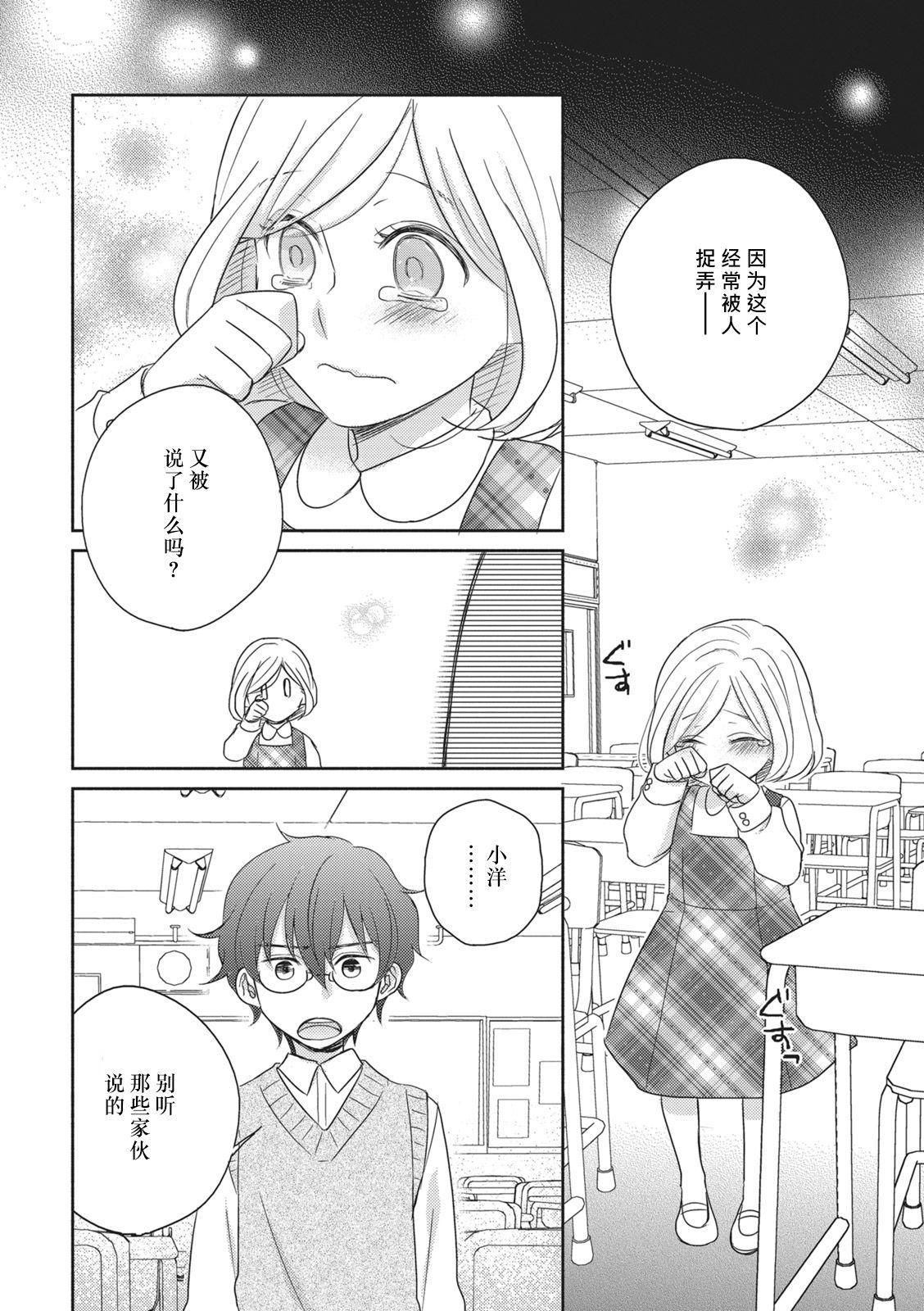 HaTsuKoi LOGIC | 初恋逻辑 7