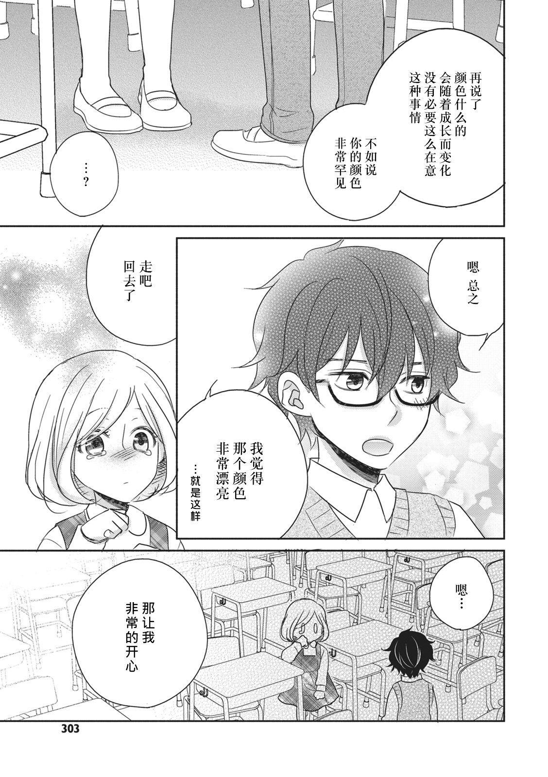 HaTsuKoi LOGIC | 初恋逻辑 8