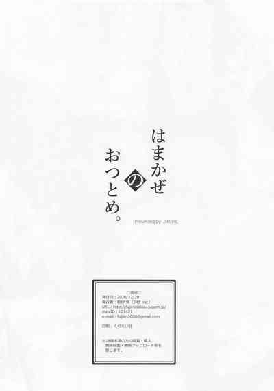 Hamakaze no otsutome. 8