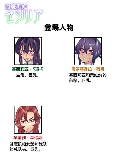 Touma Senki Cecilia 7-10(Chinese) 1