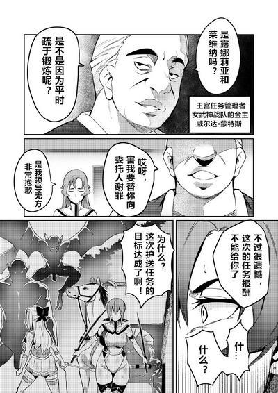 Touma Senki Cecilia 7-10(Chinese) 3