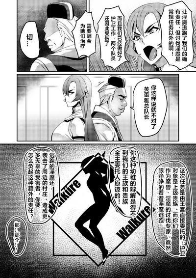 Touma Senki Cecilia 7-10(Chinese) 4