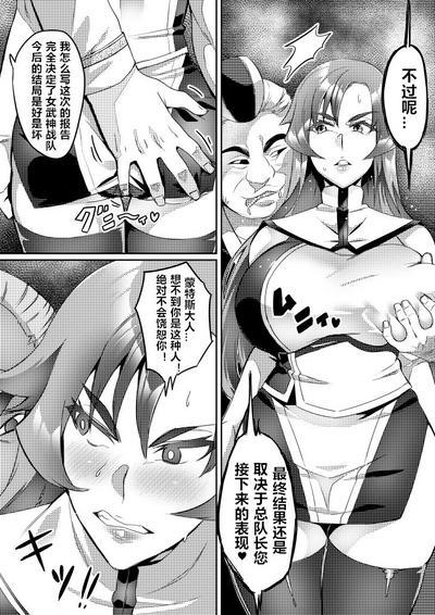Touma Senki Cecilia 7-10(Chinese) 5