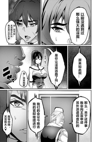 Touma Senki Cecilia 7-10(Chinese) 7