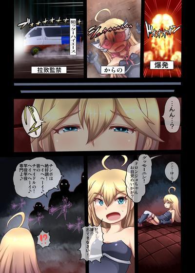 Chairudo Hapu Shiriizu dohapu to ippatsu! Doronbou 1