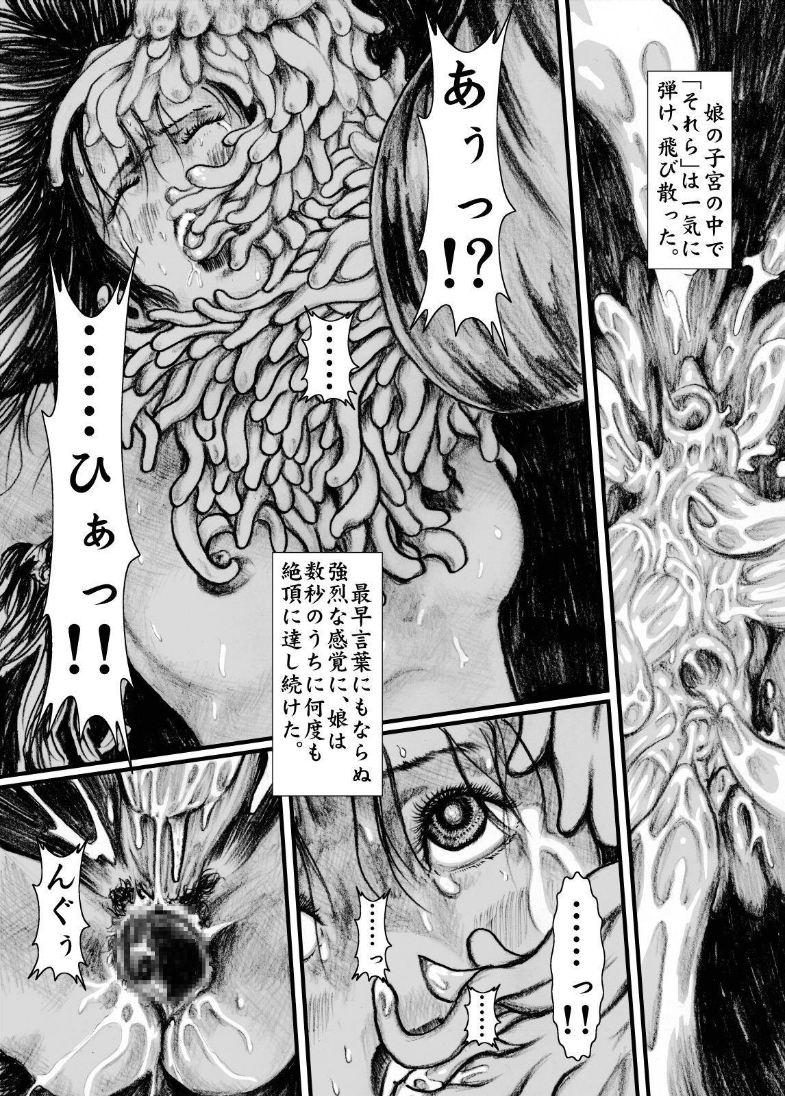 maguma no ikenie kijin-ro 13