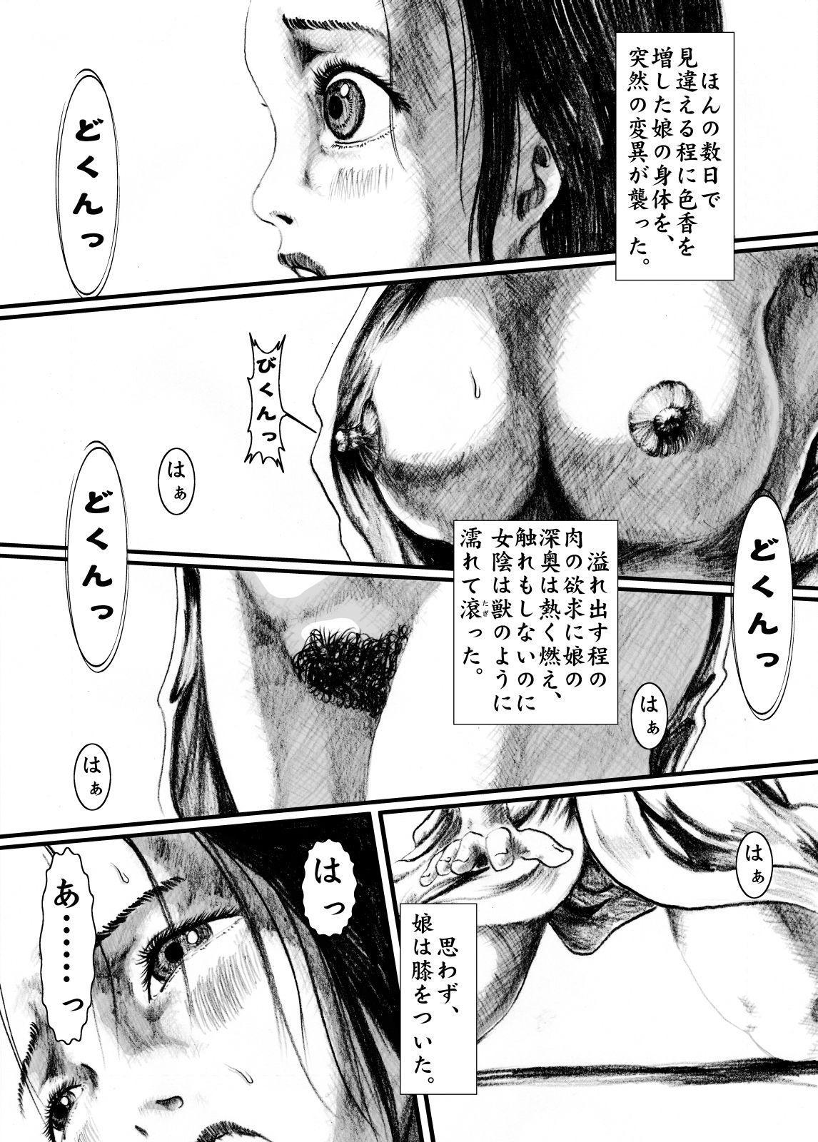 maguma no ikenie kijin-ro 18