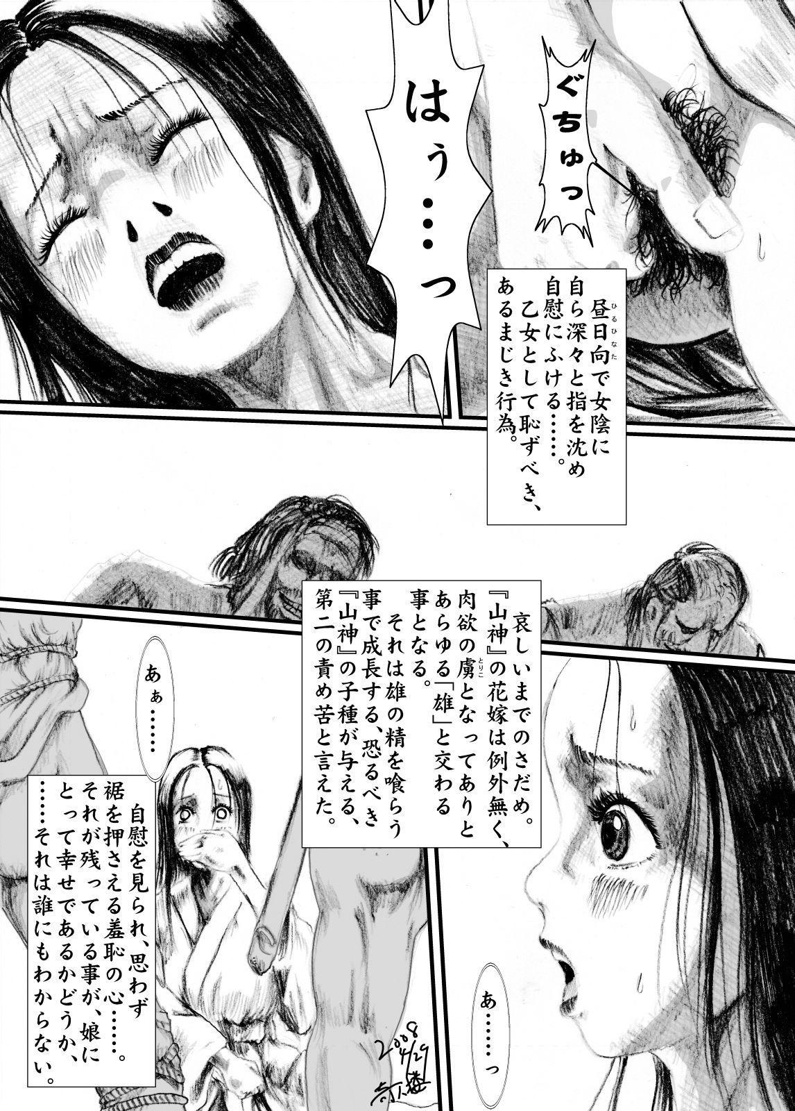 maguma no ikenie kijin-ro 19
