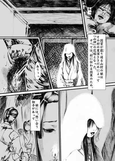 maguma no ikenie kijin-ro 3