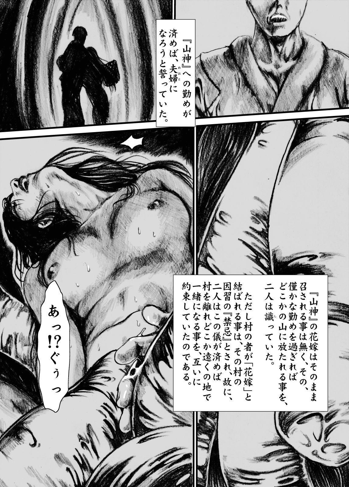 maguma no ikenie kijin-ro 4