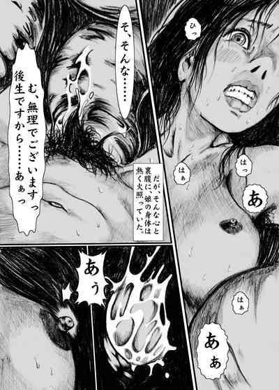 maguma no ikenie kijin-ro 5