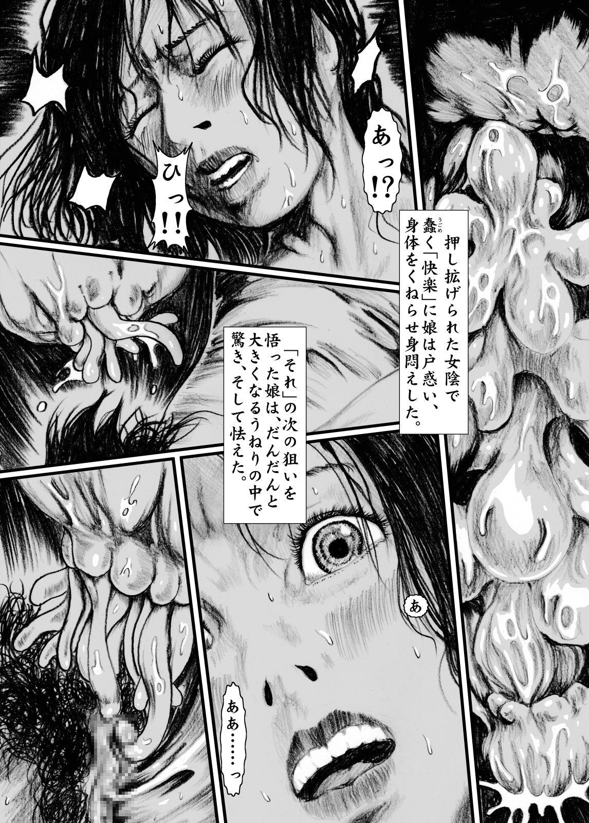 maguma no ikenie kijin-ro 7