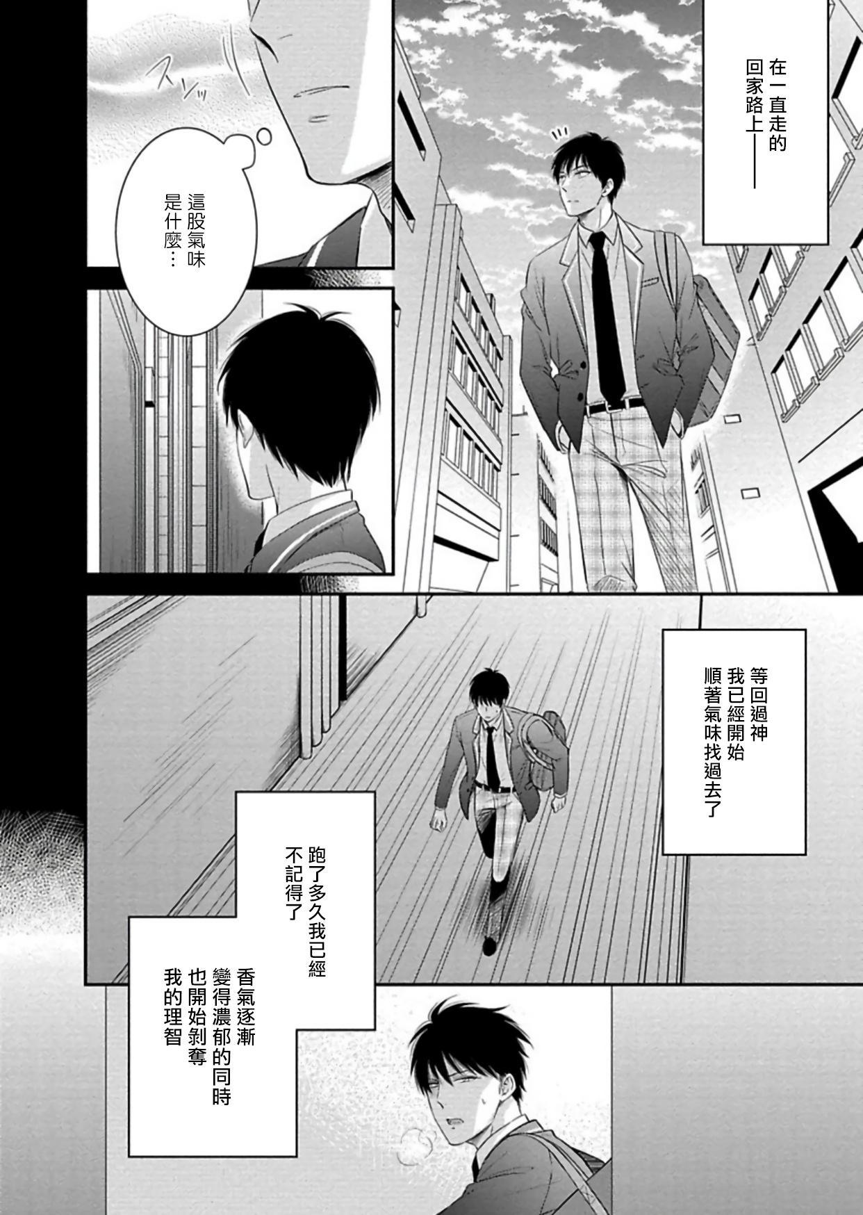 Katsubou Anima Gemella | 渴望灵魂之侣  1-3 17