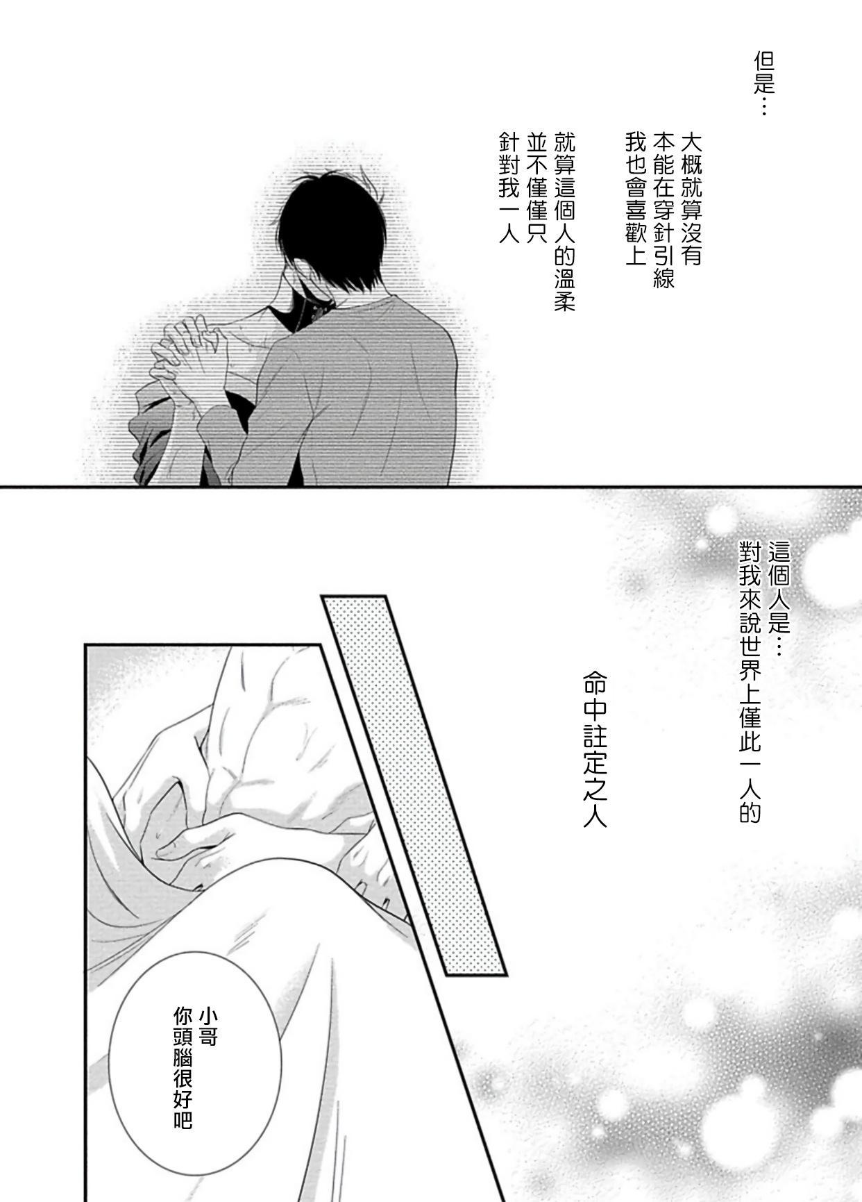 Katsubou Anima Gemella | 渴望灵魂之侣  1-3 56