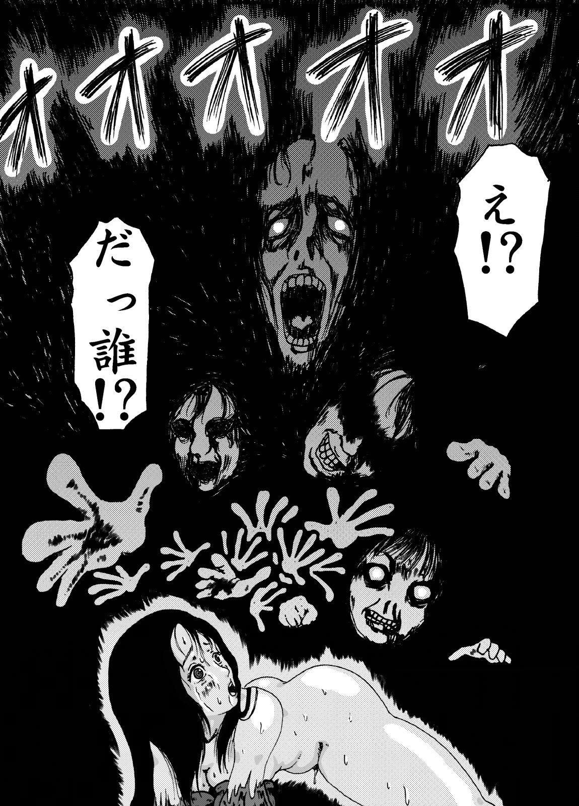 Kodoku no Ie 19