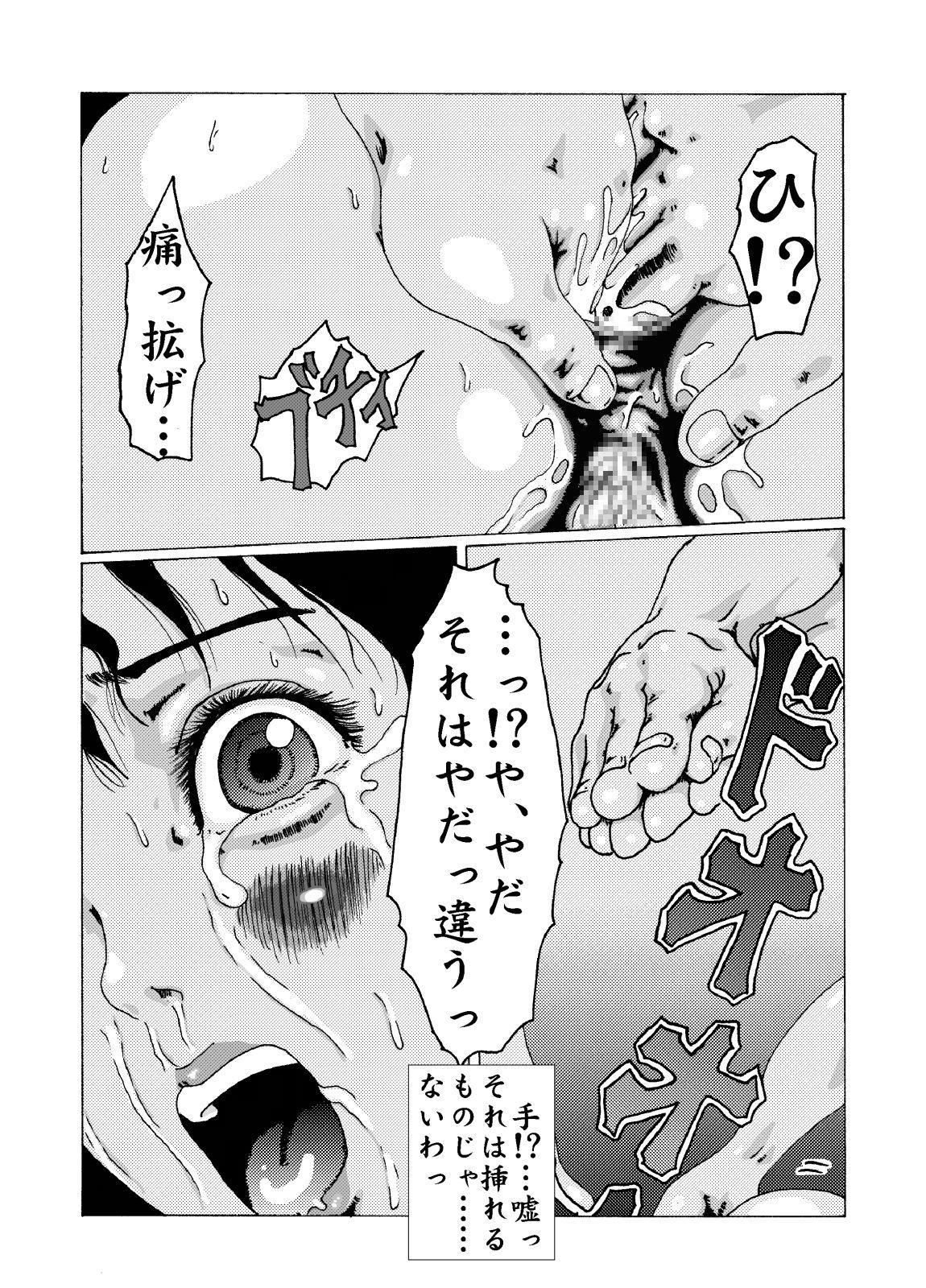 Kodoku no Ie 20