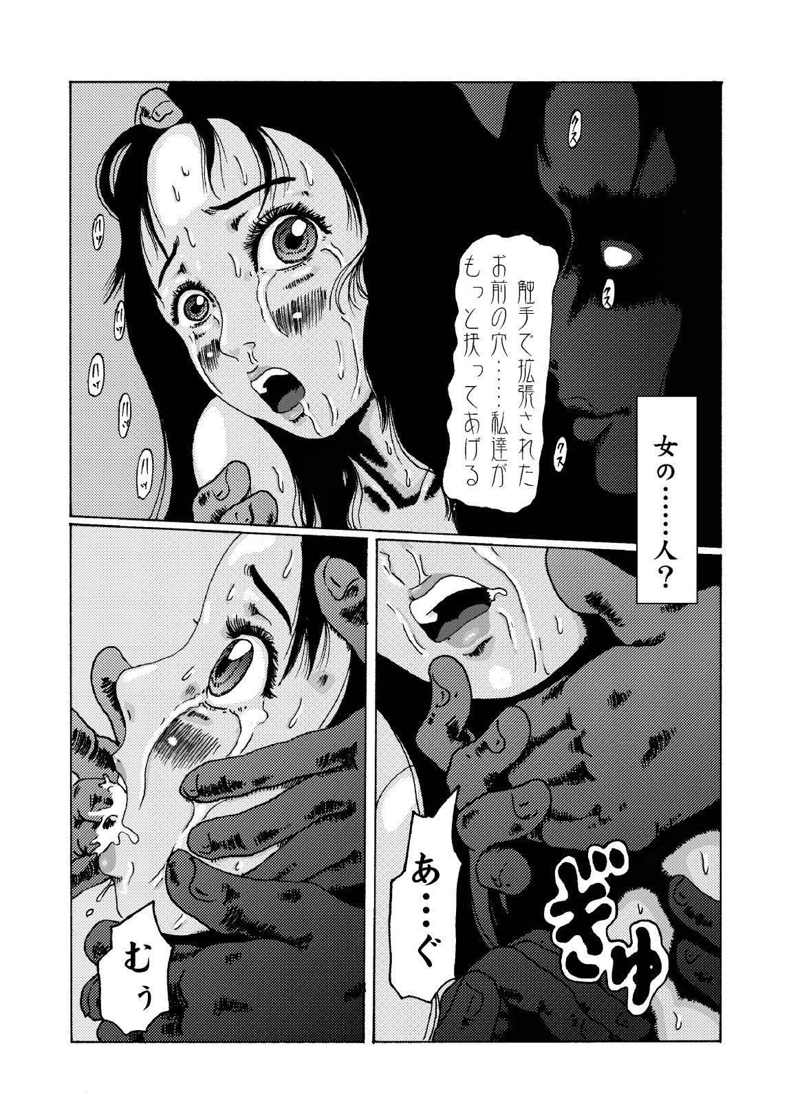 Kodoku no Ie 25
