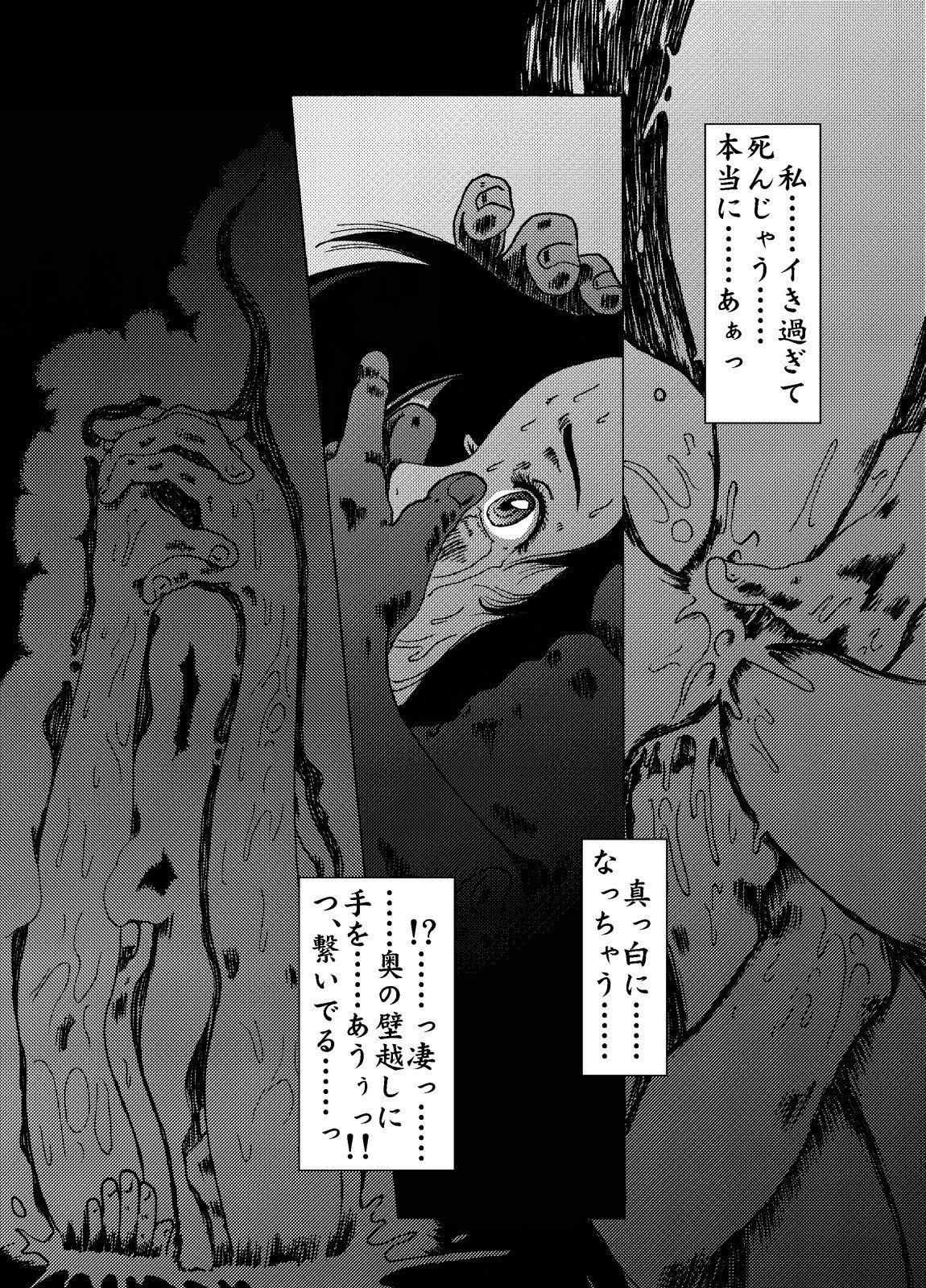 Kodoku no Ie 27