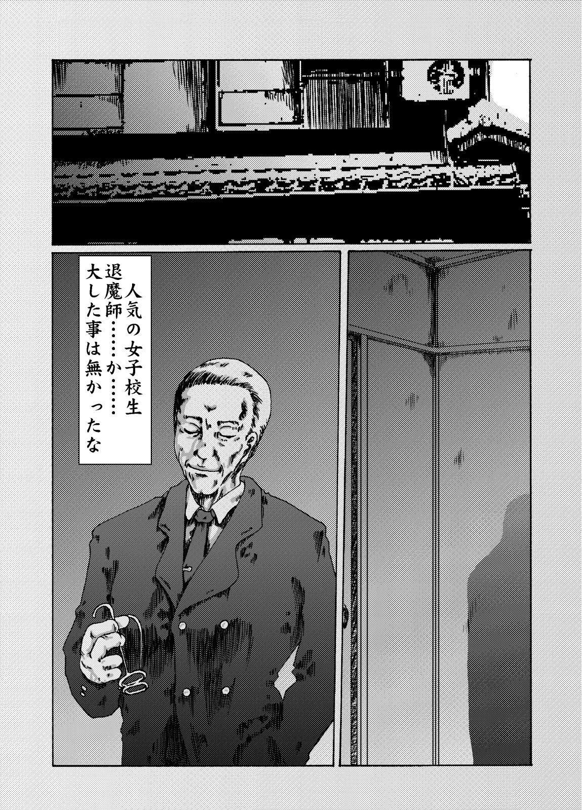 Kodoku no Ie 29