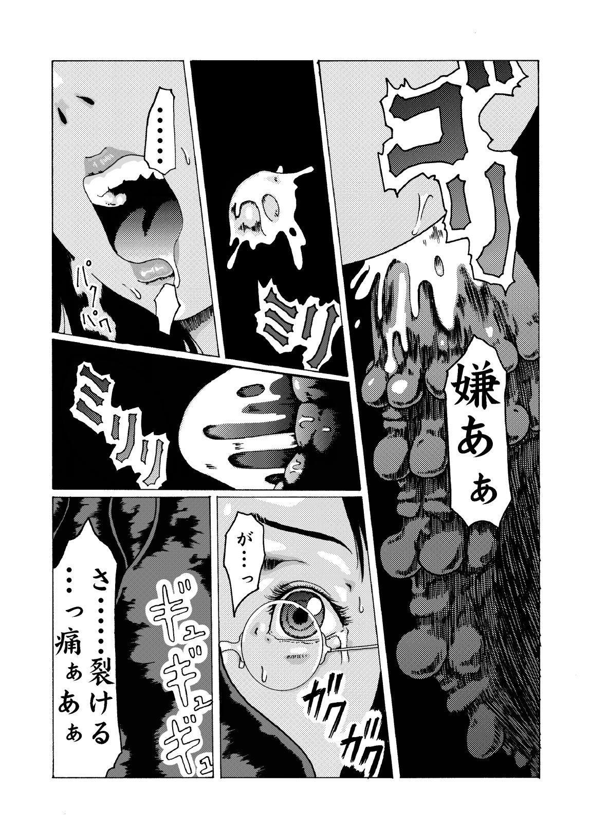 Kodoku no Ie 8