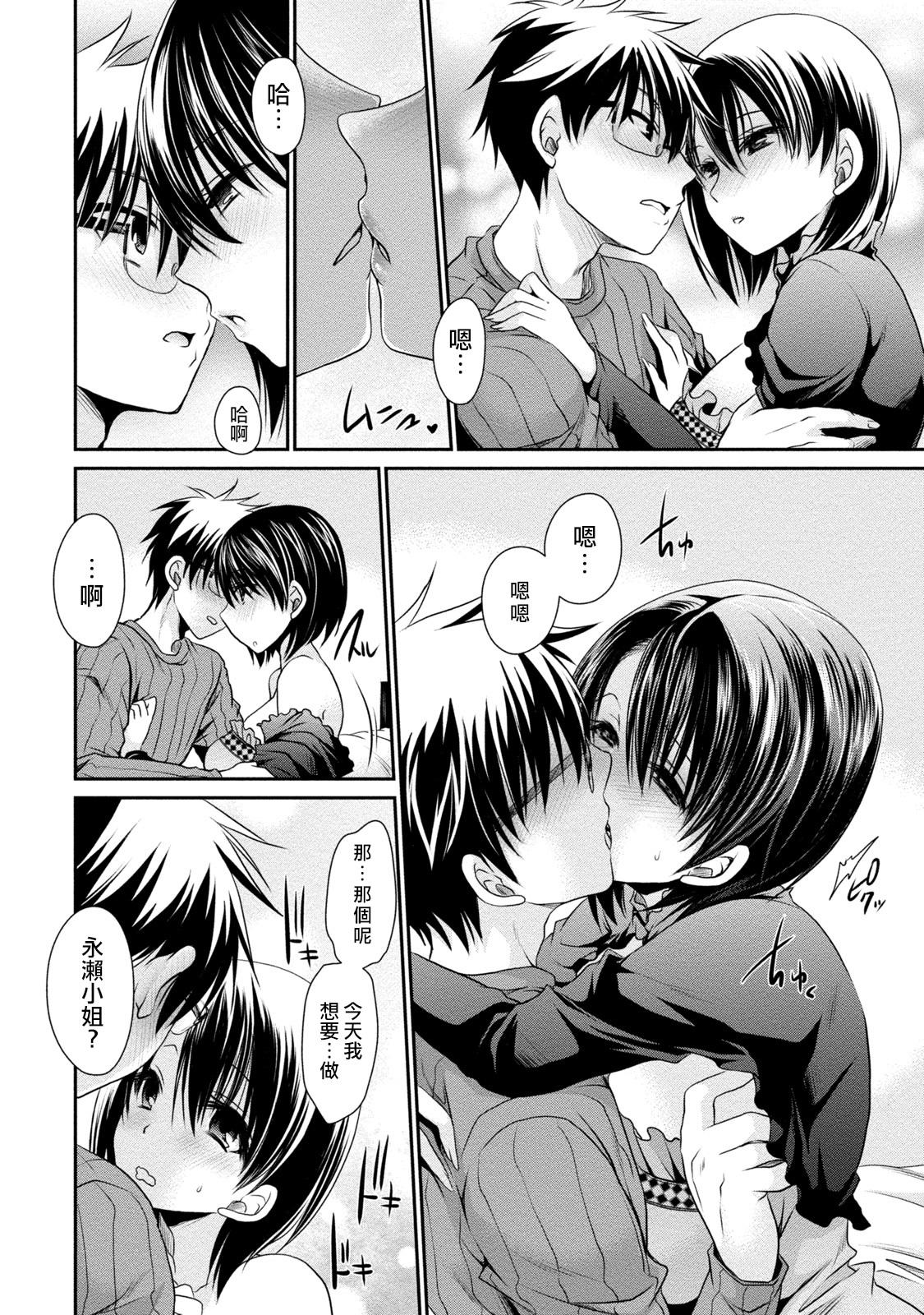 [Shinonome Ryu] Ore to Kanojo to Owaru Sekai - World's end LoveStory ch.10-13 [Chinese] [爱弹幕汉化组] [Digital] 17