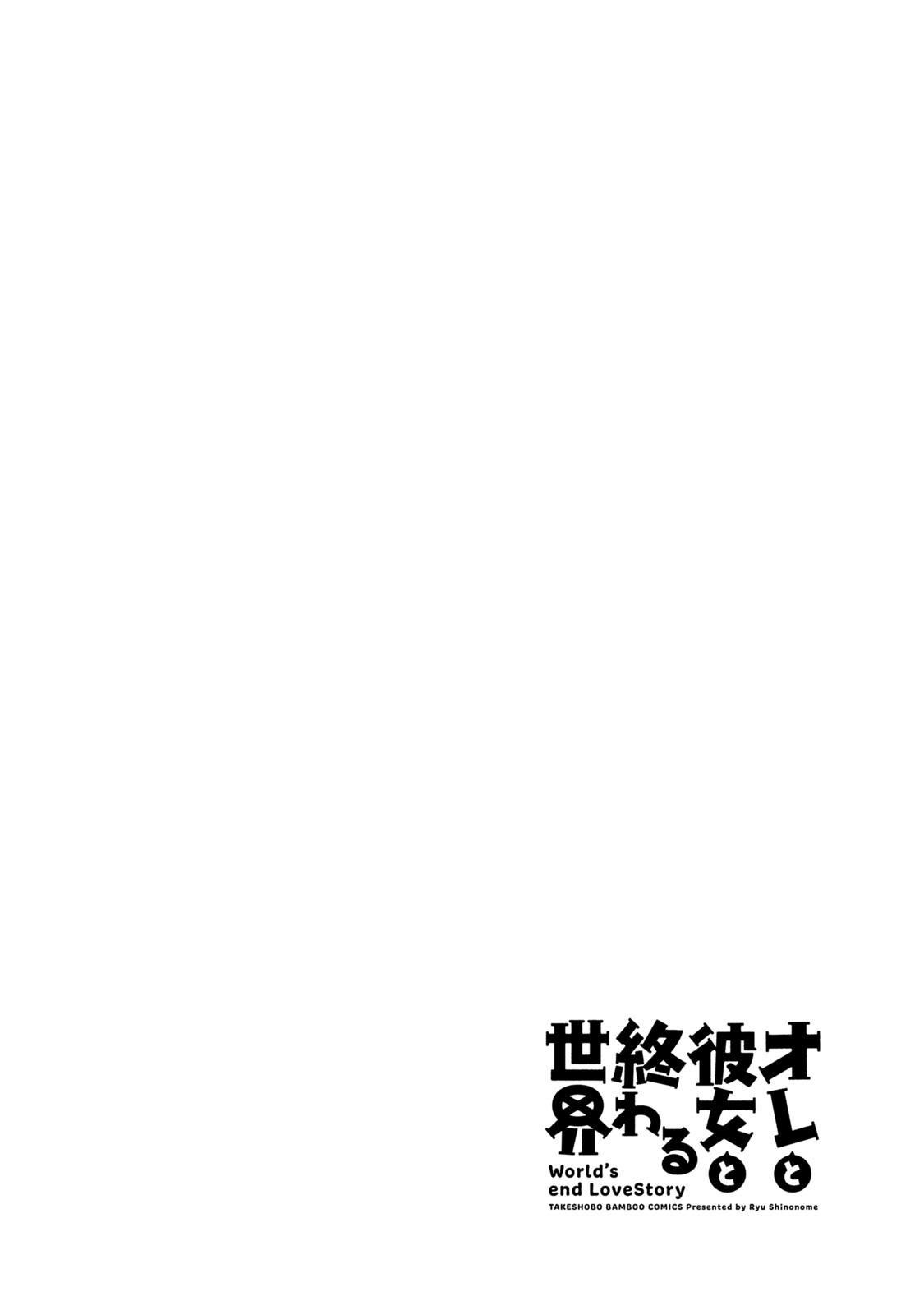 [Shinonome Ryu] Ore to Kanojo to Owaru Sekai - World's end LoveStory ch.10-13 [Chinese] [爱弹幕汉化组] [Digital] 25