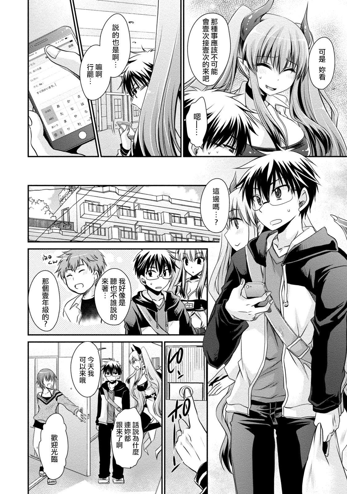 [Shinonome Ryu] Ore to Kanojo to Owaru Sekai - World's end LoveStory ch.10-13 [Chinese] [爱弹幕汉化组] [Digital] 33