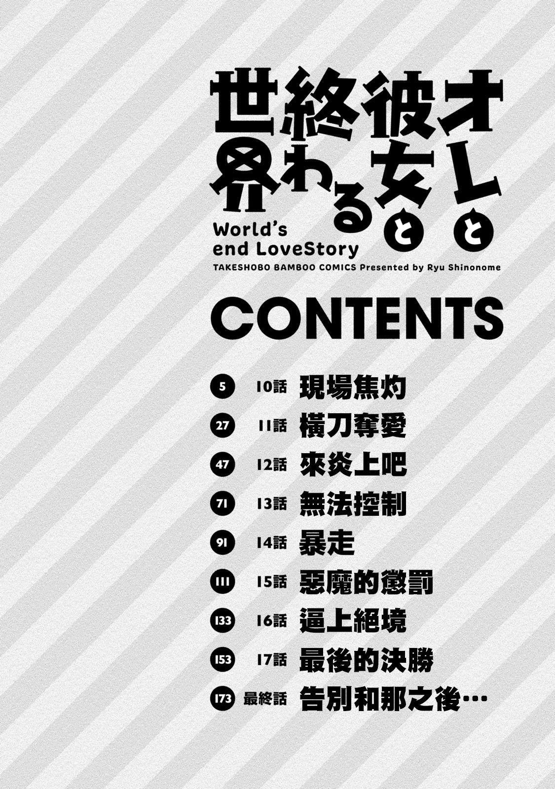 [Shinonome Ryu] Ore to Kanojo to Owaru Sekai - World's end LoveStory ch.10-13 [Chinese] [爱弹幕汉化组] [Digital] 3