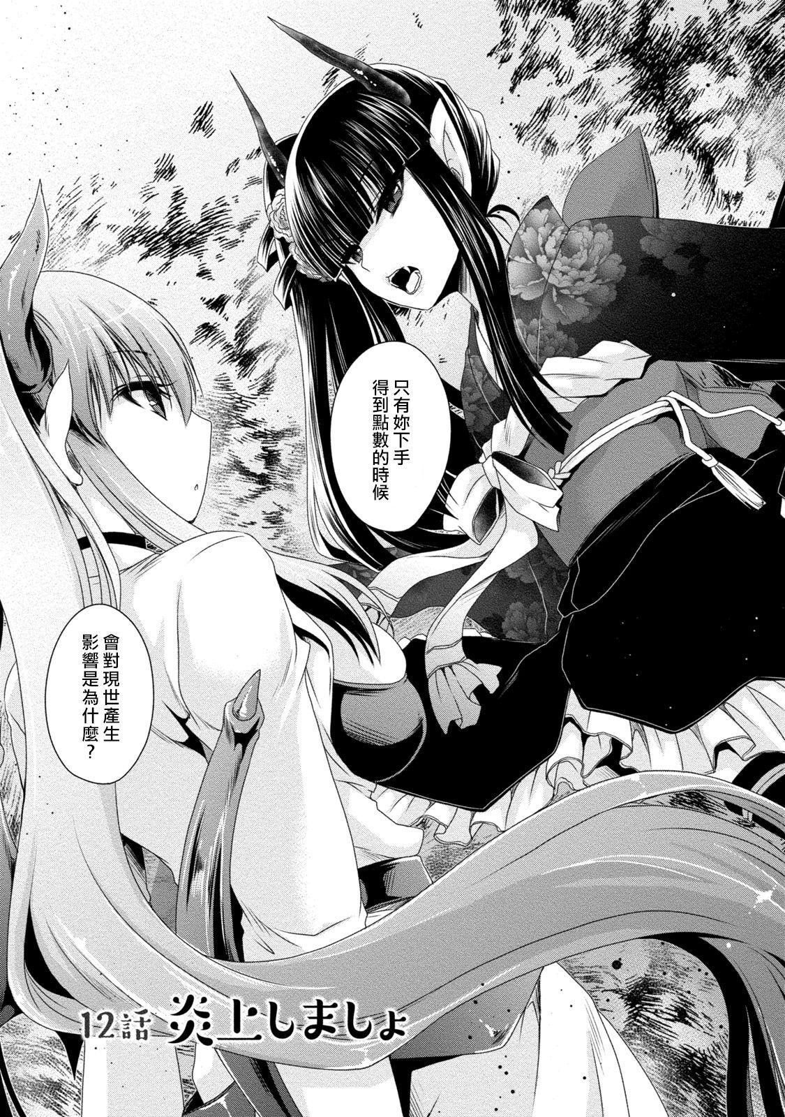 [Shinonome Ryu] Ore to Kanojo to Owaru Sekai - World's end LoveStory ch.10-13 [Chinese] [爱弹幕汉化组] [Digital] 48