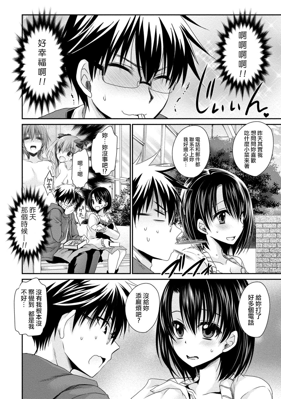 [Shinonome Ryu] Ore to Kanojo to Owaru Sekai - World's end LoveStory ch.10-13 [Chinese] [爱弹幕汉化组] [Digital] 51