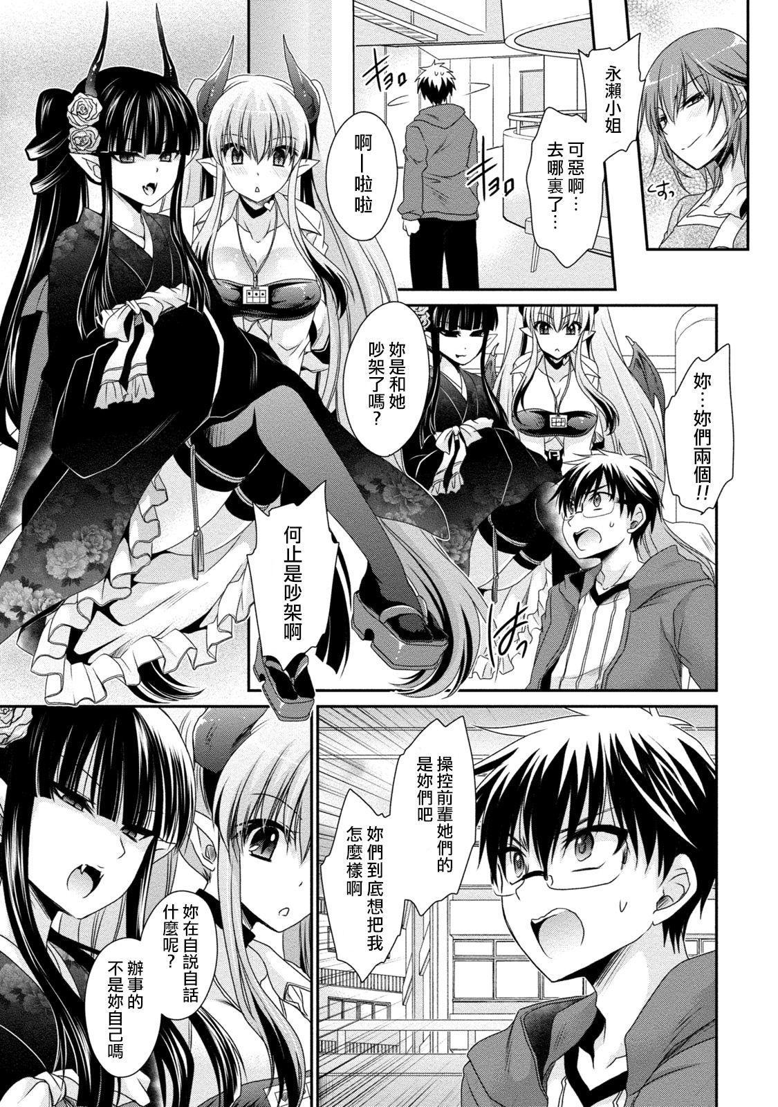 [Shinonome Ryu] Ore to Kanojo to Owaru Sekai - World's end LoveStory ch.10-13 [Chinese] [爱弹幕汉化组] [Digital] 72