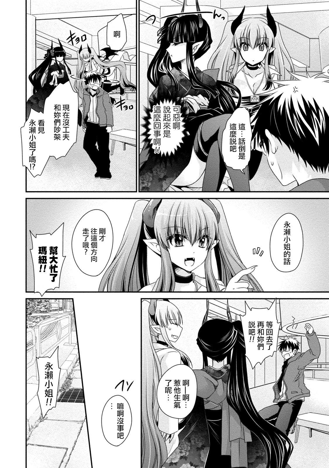 [Shinonome Ryu] Ore to Kanojo to Owaru Sekai - World's end LoveStory ch.10-13 [Chinese] [爱弹幕汉化组] [Digital] 73