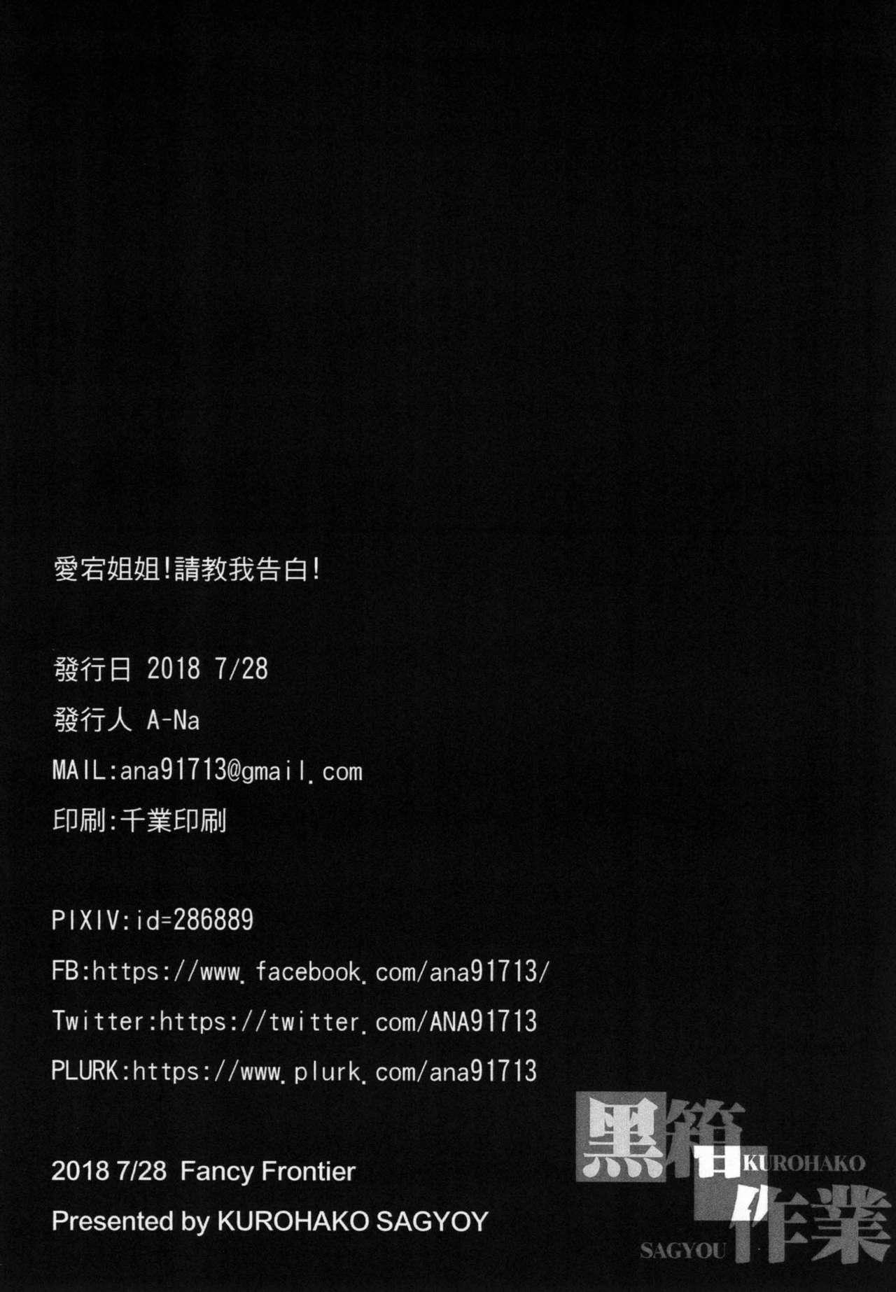 Atago-san! Kokuhaku no Houhou, Oshiete! 17