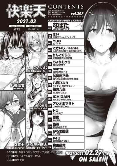 COMIC Kairakuten 2021-03 1