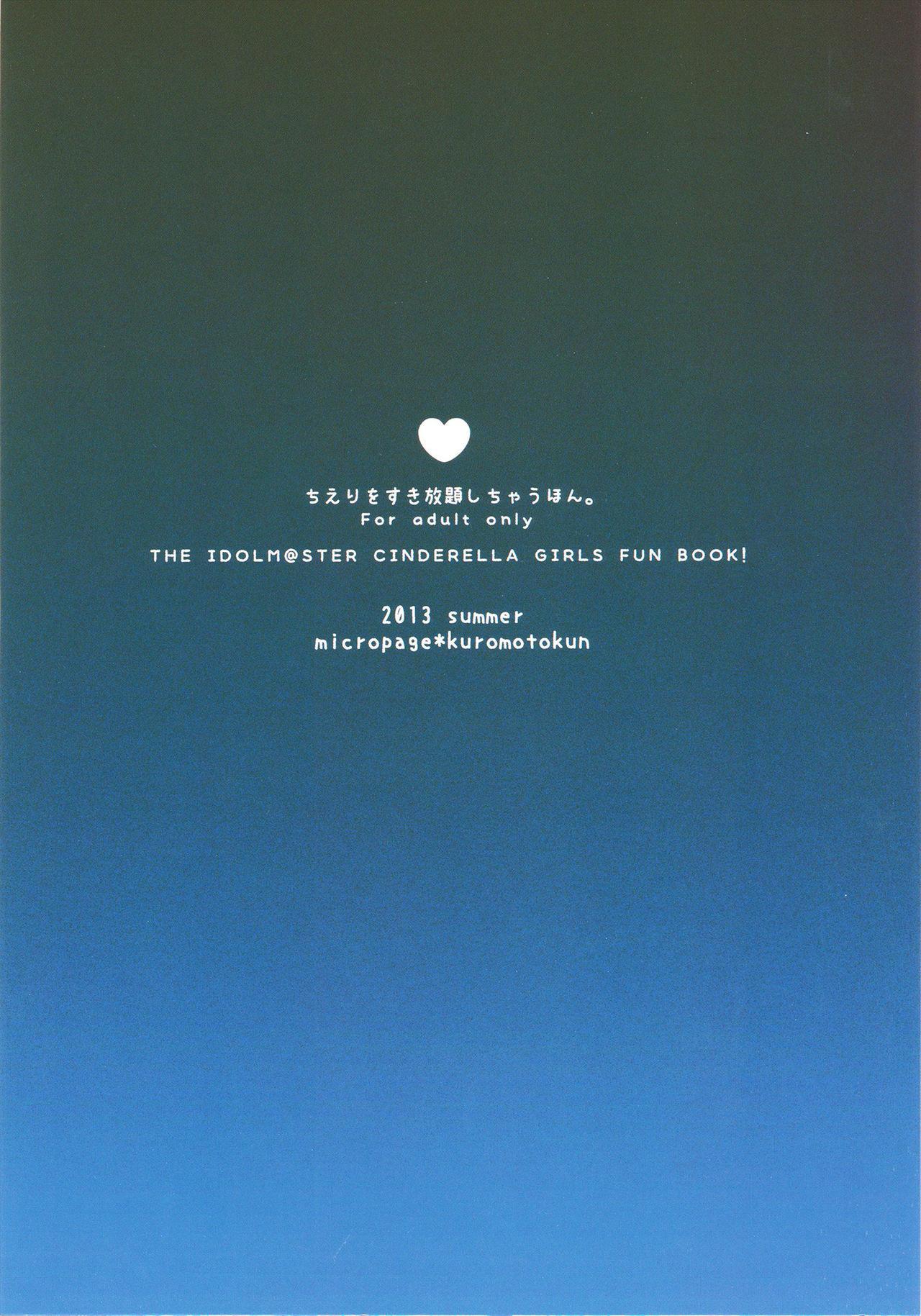 Chieri o Suki Houdai shichau Hon. 24