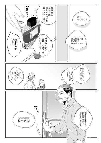 Shidanokoe※ Web Sairoku 9