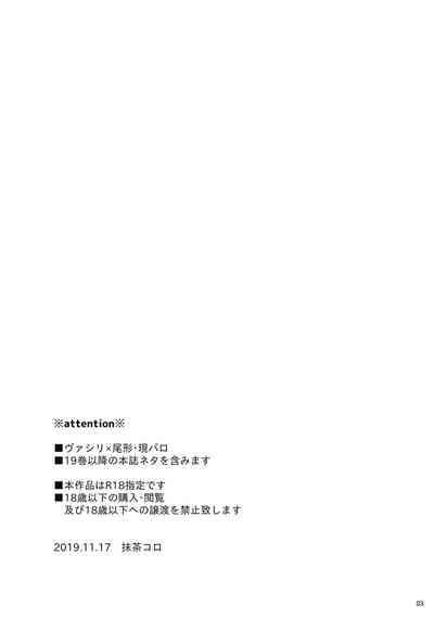 Shidanokoe※ Web Sairoku 1
